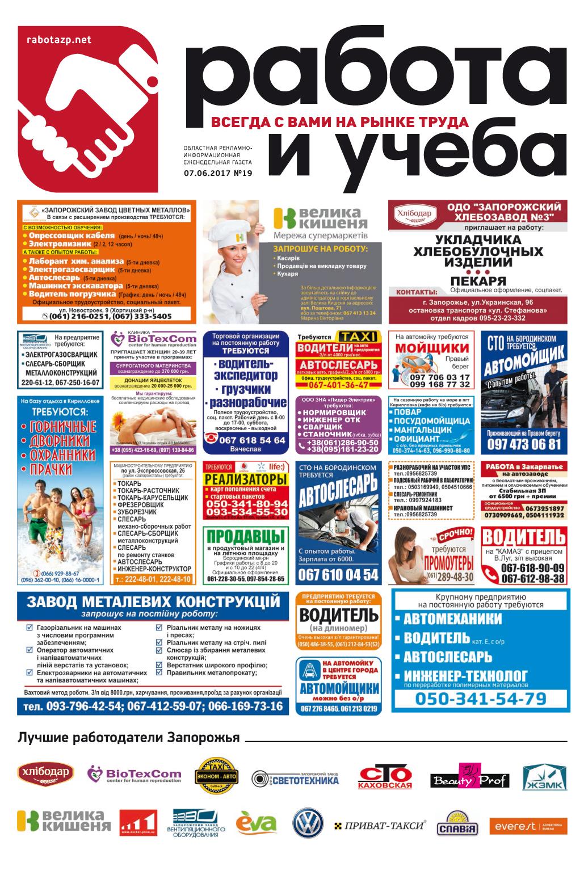 Газета привоз г.запорожье как дать бесплатное объявление продам разместить объявление тренинг эзотерика