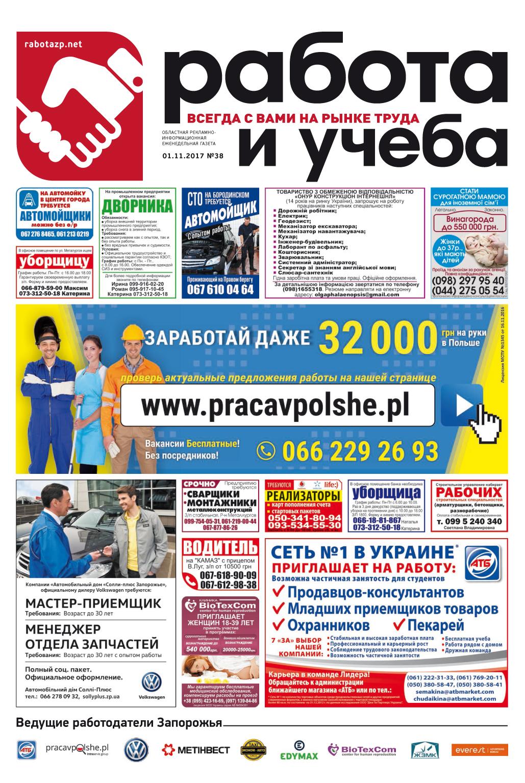 Дать объявление газету запорожье авдеево доска объявлений