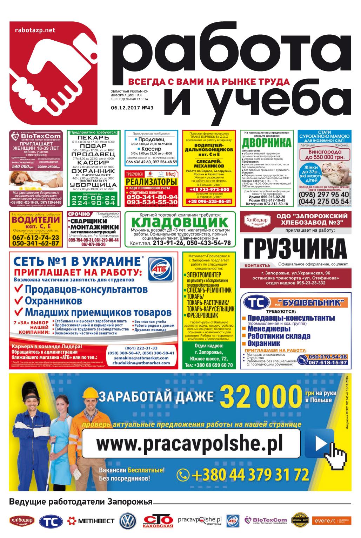 Газеты запорожья дать объявление порно галлереи частные объявления